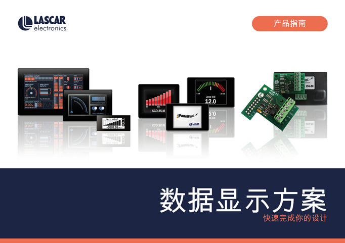 Lascar Electonics_Displays Brochure_Simplified Chinese-1.png (2)