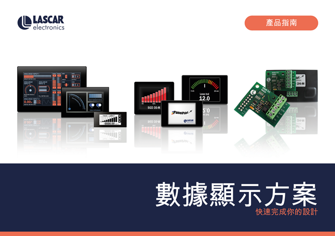 Lascar Electonics_Displays Brochure_Traditional Chinese-1.png (1)